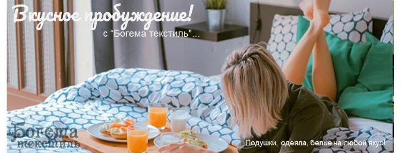 Богема Текстиль - Подушки, одеяла, бельё на любой вкус!