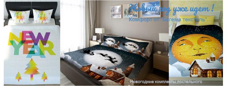 Богема Текстиль - Новогодние комплекты постельного белья