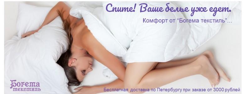 Богема Текстиль - Бесплатная доставка по СПб при заказе от 3000.