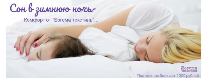 Комфорт от Богема Текстиль - Постельное бельё от 1000 рублей!